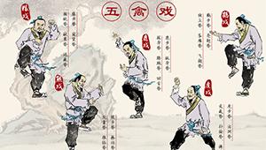 健康中国万里行-养生多练五禽戏
