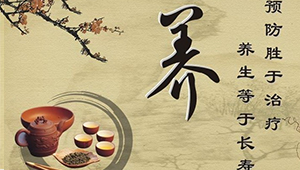 健康中国万里行-天天养生十八法