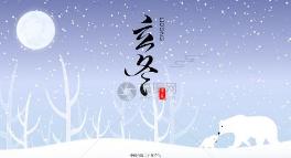 """健康中国万里行-立冬后养生重在养""""藏"""""""