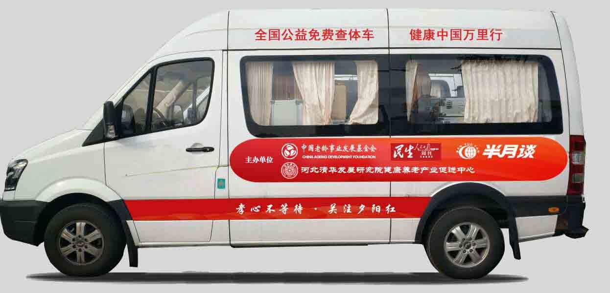 健康中国万里行-全国公益免费查体车