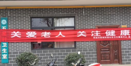 韩城老年人健康体检